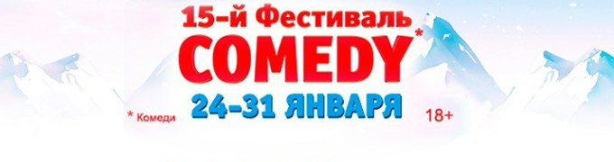 15-й ФЕСТИВАЛЬ COMEDY  В СОЧИ 24 — 31января