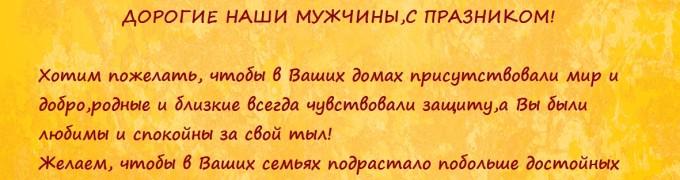 Коллектив ТК «МАДАГАСКАР поздравляет с Праздником 23 февраля Вас, дорогие Мужчины! :)